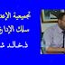 خالد شوكر : تجميعية الإعداد لمباراة  ولوج  مسلك الإدارة التربوية