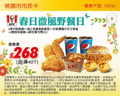 【肯德基】優惠代號/優惠券/coupon 5/4更新
