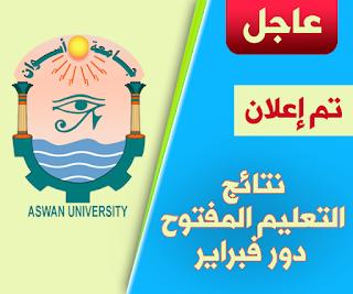 نتائج التعليم المفتوح جامعة اسوان