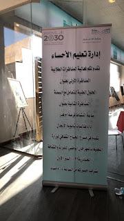 طالبات الأحساء يشاركون في الجنادرية ٣٣