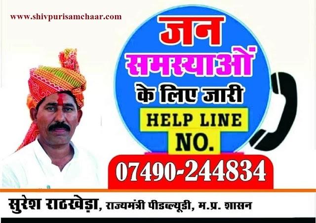 राज्यमंत्री राठखेडा ने पब्लिक के लिए चालू की हेल्पलाइन / Pohri News
