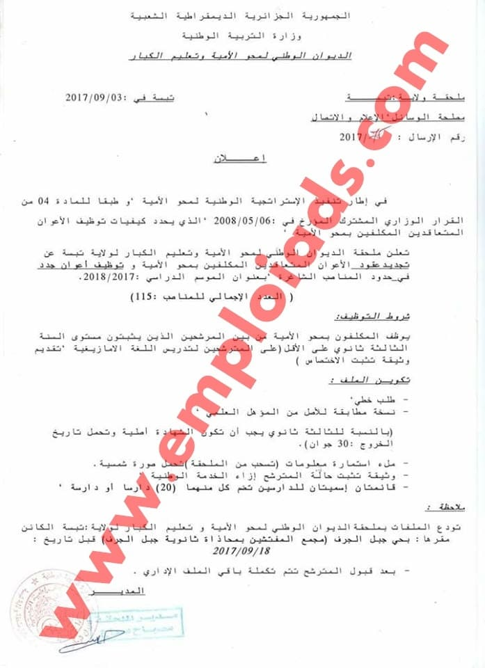 اعلان عن توظيف بالديوان الوطني لمحو الامية ملحقة 115 منصب ولاية تبسة سبتمبر 2017