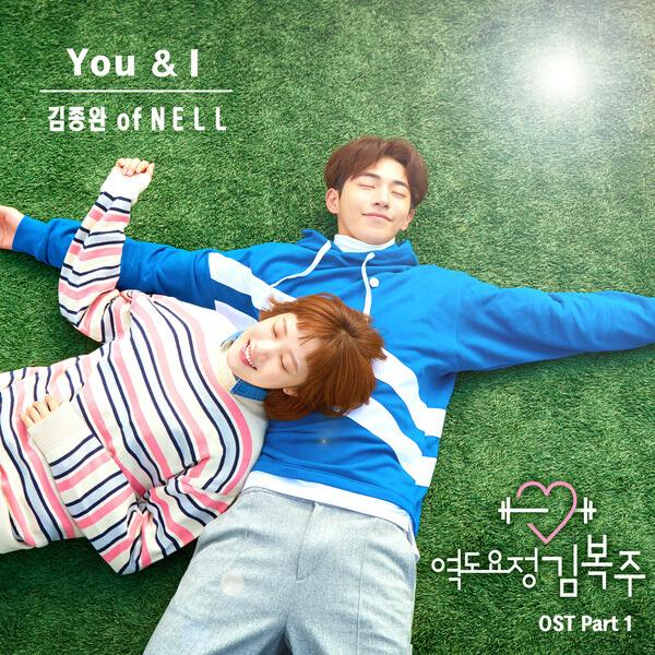Kim Jong Wan (김종완) (NELL) – You & I Lyrics [Weightlifting Fairy Kim Bok Joo (역도요정 김복주) OST]