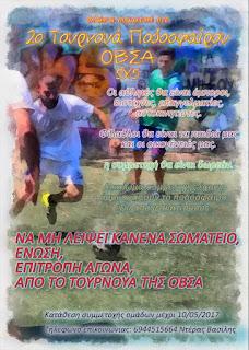Πρωτάθλημα Ποδοσφαίρου 5χ5 (δωρεάν συμμετοχή).
