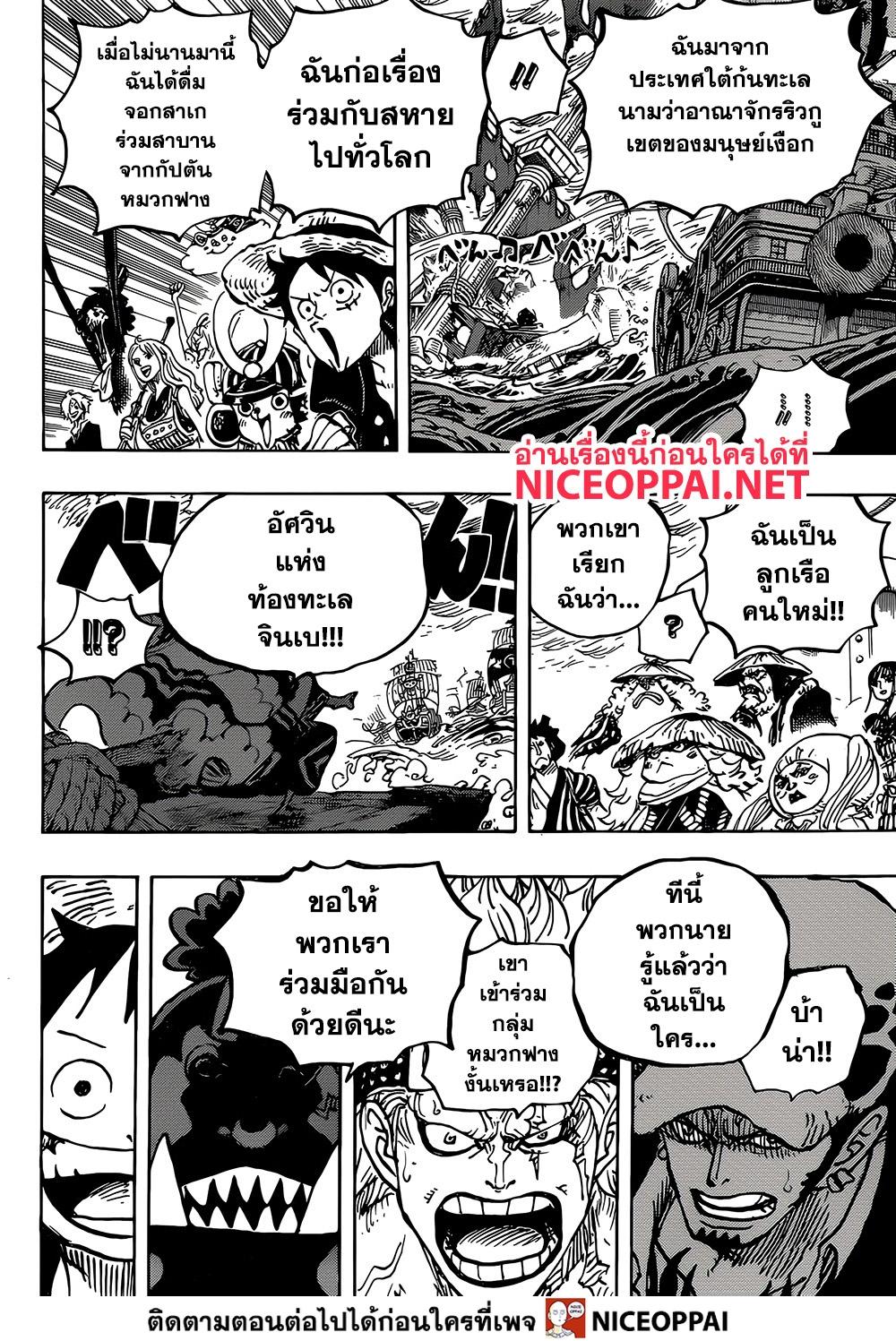 อ่านการ์ตูน One Piece ตอนที่ 976 หน้าที่ 18