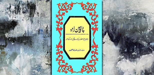 pracheen-urdu-pdf