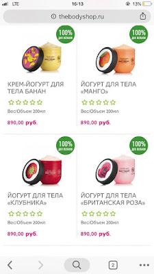 Dưỡng thân hãng THE BODY SHOP sale 50% tháng 11
