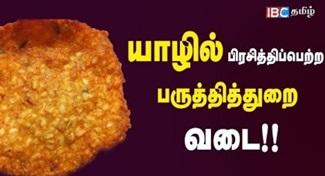 Vanakkam Tamil 06-08-2018 IBC Tamil Tv