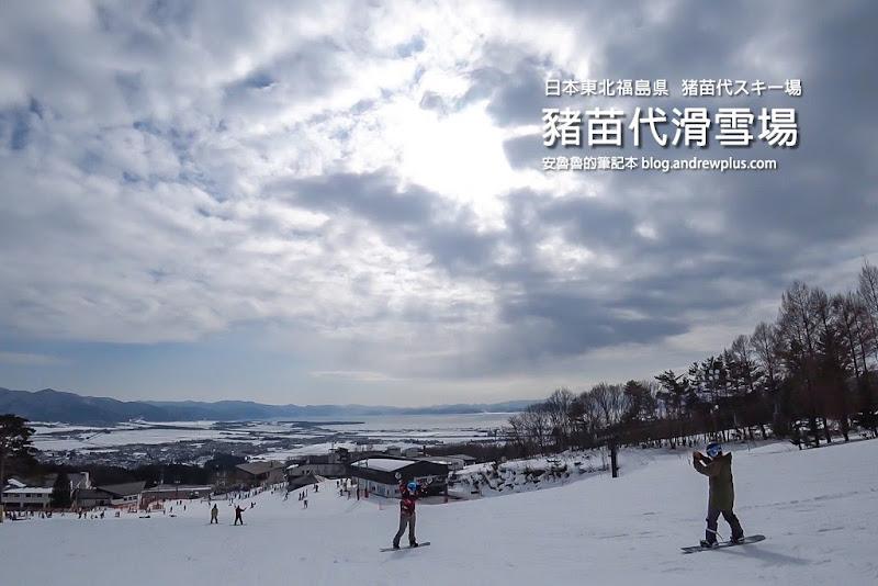 Inawashiro-Ski-Resort.jpg