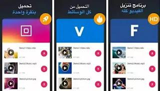 تحميل برنامج تطبيق تنزيل مقاطع الفيديو من انستقرام و فيسبوك Video Downloader اخر اصدار للاندرويد