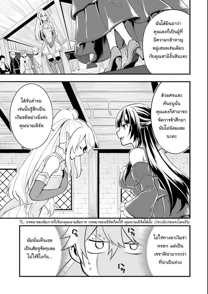 อ่านการ์ตูน Oda Nobunaga to Iu Nazo no Shokugyo ga Mahou Kenshi yori Cheat Dattanode Oukoku wo Tsukuru Koto ni Shimashita ตอนที่ 8 หน้าที่ 19