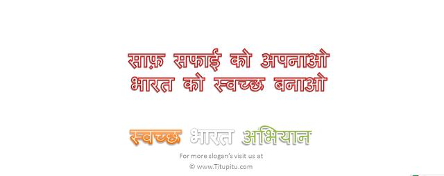 hindi-slogan-of-swachh-bharat