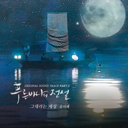 藍色海洋的傳說-OST-part2