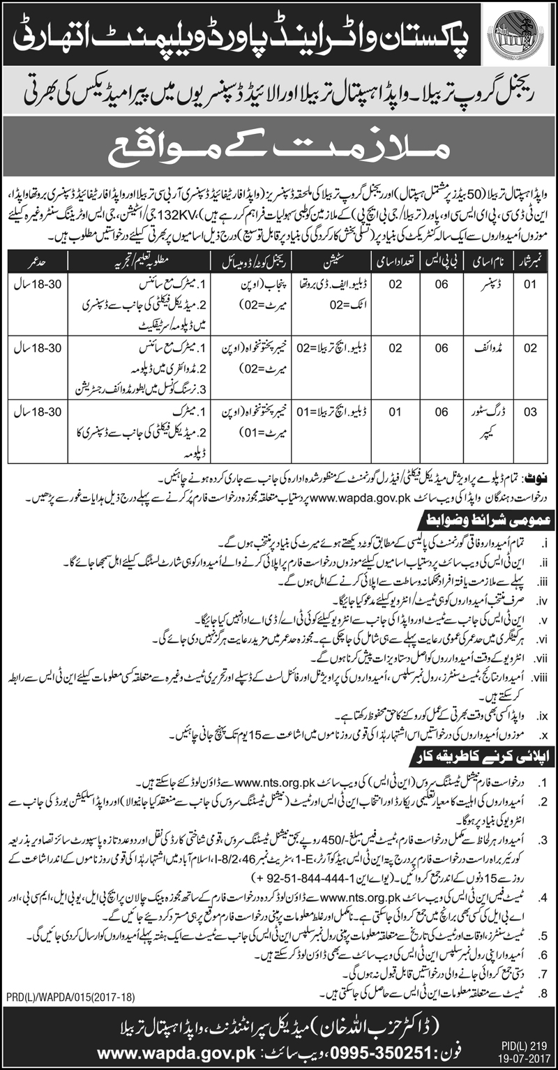 Jobs in Water And Power Development Authority WAPDA  July 2017.