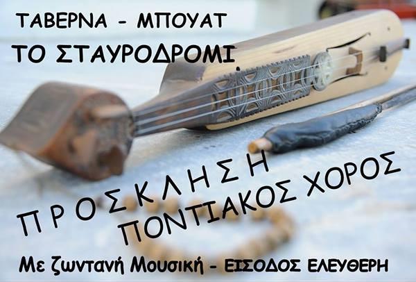 """Ηγουμενίτσα: Αύριο η Ποντιακή βραδιά με ζωντανή μουσική και χορευτές στο """"ΣΤΑΥΡΟΔΡΟΜΙ"""""""