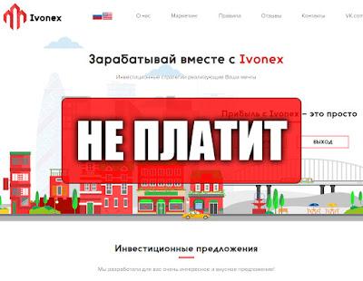 Скриншоты выплат с хайпа ivonex.com