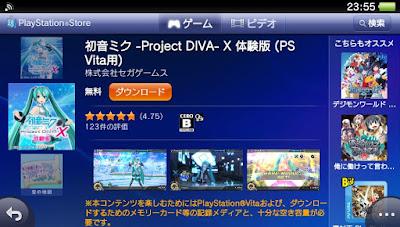 Vita体験版:初音ミク Project DIVA X