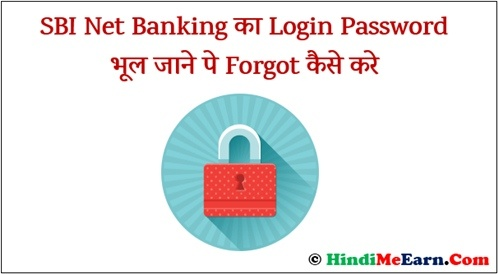 Login Password Bhul Jane Pe Forgot Kaise Kare