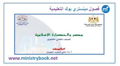 تحميل كتاب التاريخ للصف الثانى الثانوى 2018-2019-2020-2021
