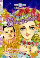 ขายการ์ตูนออนไลน์ การ์ตูน Princess เล่ม 123