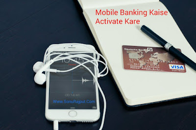 Mobile Banking Kaise Activate Kare