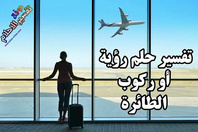 معنى رؤية الطائرة او ركوبها او السفر بالطائرة
