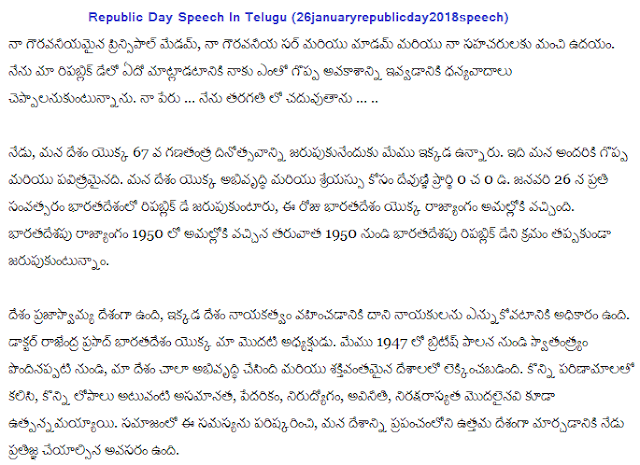 26 January Speech In Telugu