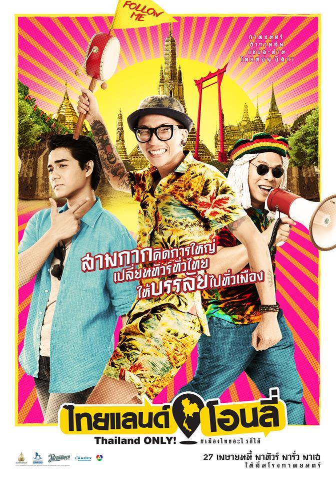 ไทยแลนด์ โอนลี่ (2017) Thailand Only