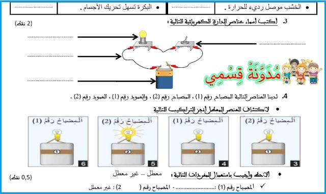 فرض المرحلة الثالثة للمستوى الرابع النشاط العلمي