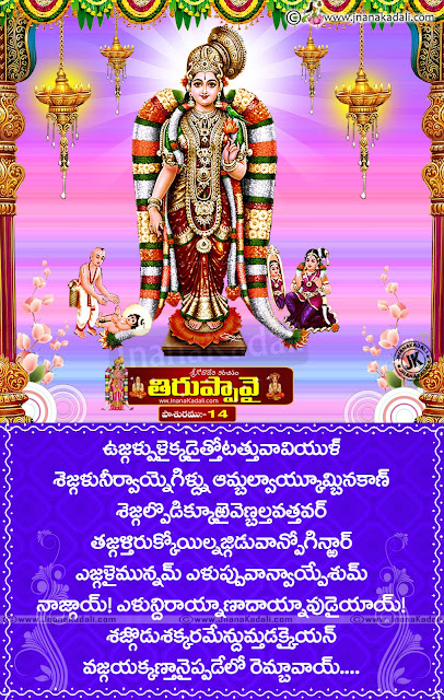 Telugu Tiruppavi, best Telugu Devotional Quotes, 14th Day Tiruppavi paasuraalu in Telugu