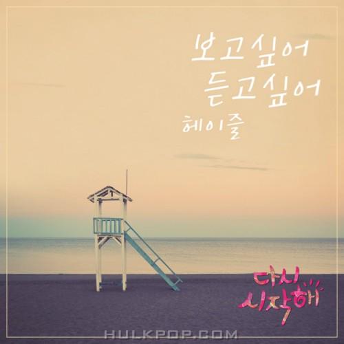 [Single] Hazel – Start Again OST Part.26