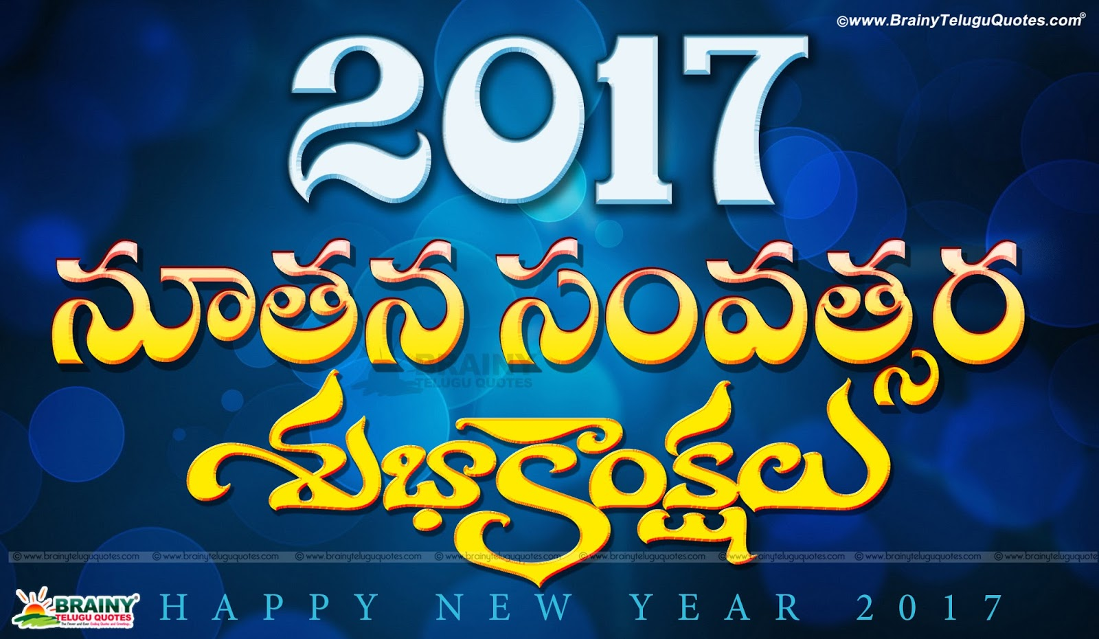 Telugu happy new year 2017 greetings designs brainyteluguquotes telugu latest best happy new year 2017 greetings with hd wallpapers motivational happy new year greetings best latest 2017 new year design telugu new kristyandbryce Image collections