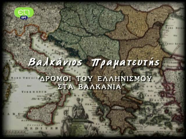 Βαλκάνιος πραματευτής (βίντεο)