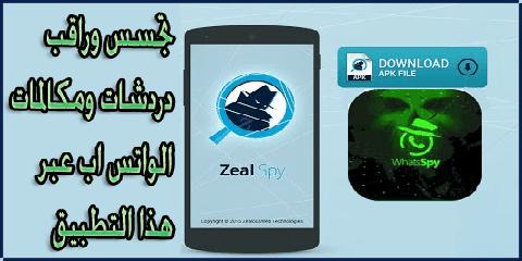 تحميل برنامج zeal spy شرح زيل سباي 2019 للتجسس على الواتساب للاندرويد بدون روت