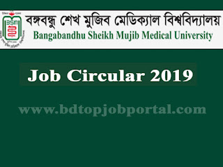 Bangabandhu Sheikh Mujib Medical University (BSMMU) Job Circular 2019