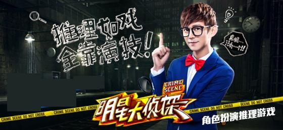 明星大偵探 Crime Scene China