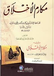 حمل كتاب مكارم الأخلاق لابن أبي الدنيا ويليه مكارم الأخلاق للإمام الطبراني