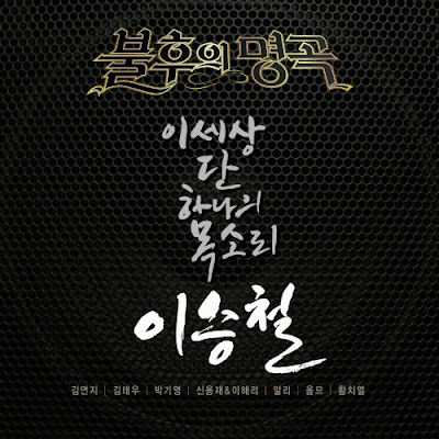 Various Artists – Immortal Song (Singing The Legend – Lee Seung Chul Special)