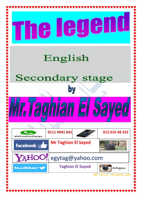 """لا تفوتك """"مذكرة رائعة لشرح منهج اللغة الانجليزية كاملا الصف الاول الثانوي الترم الاول  مستر تغيان السيد"""