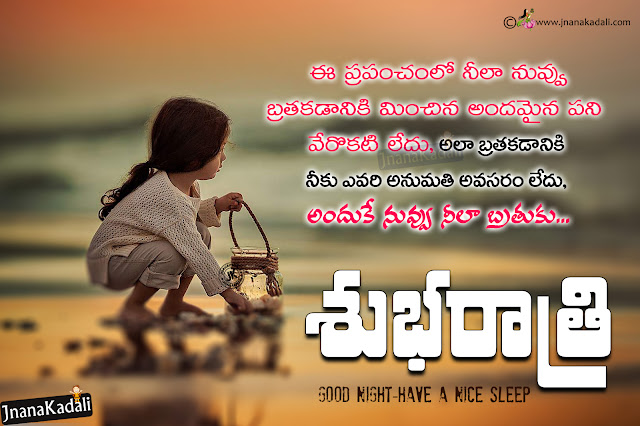 telugu quotes, best good night messages in Telugu, Telugu subharaatri Sayings