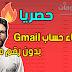 الطريقة الصحيحة لإنشاء حساب Gmail بدون رقم هاتف وفي أقل من دقيقة