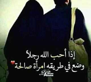 'Aisyah Putri Abu Bakar, Figur Istri Shalihah