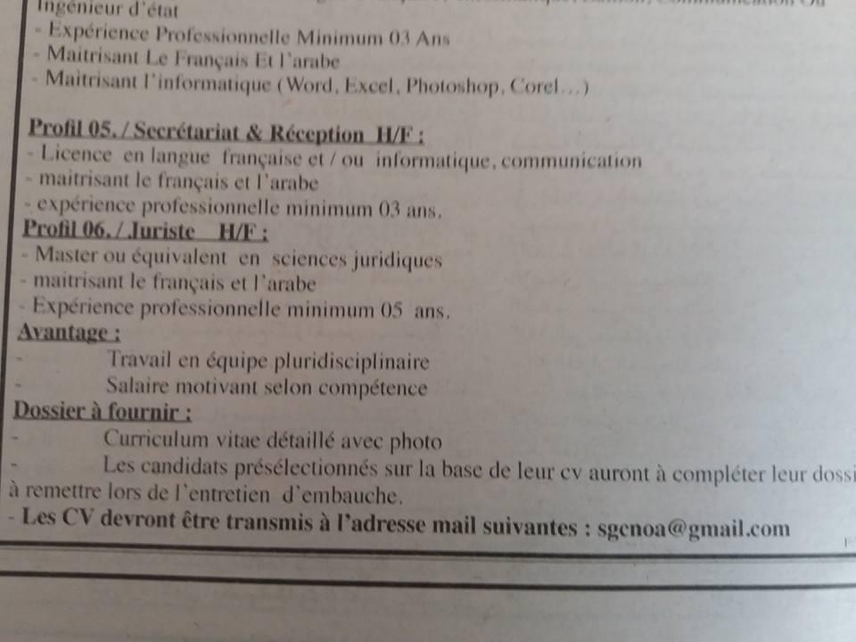 """إعلان توظيف بالهيئة الوطنية للمهندسين المعماريين الجزائريين """"المجلس الوطني"""" جانفي 2016 12642757_948546598533313_3934132859117727616_n"""