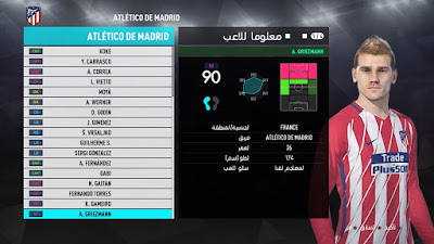 PES 2018 Super Star Patch 2018 Season 2017/2018