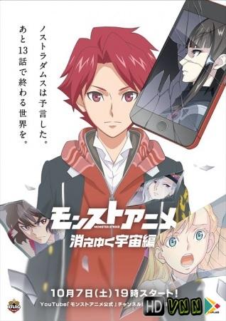 Monsuto Anime- Kieyuku Uchuu-hen - Vũ trụ phai màu