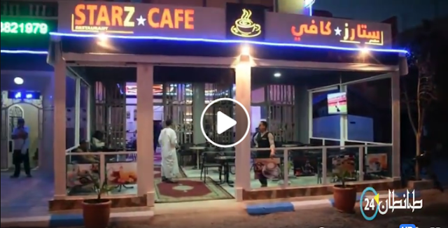 """افتتاح مقهى """" ستارز كافي """" بطانطان"""