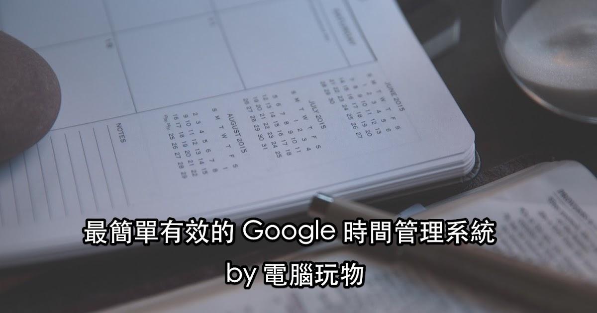 簡單有效 Google 時間管理系統: Keep+ Inbox+ 日曆