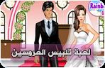 اجمل لعبة تلبيس العروسين 2014