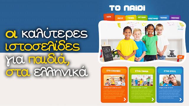 Οι Καλύτερες Ιστοσελίδες για Παιδιά στα Ελληνικά