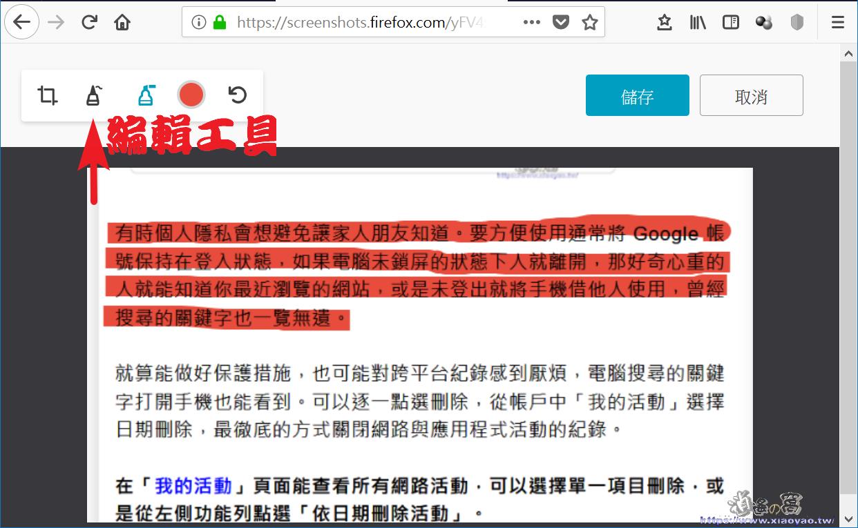 Firefox 瀏覽器內建網頁快照功能